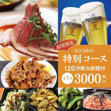 KICHIRI 大和八木店 コースの画像