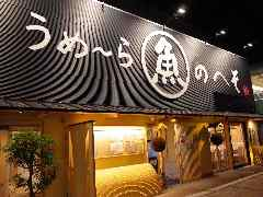 すし・魚処 のへそ 静岡本店