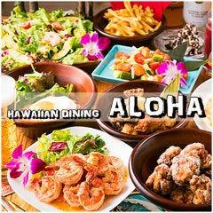 Hawaiian Dining ALOHA