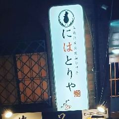 神戸三宮 炭焼き鳥 にはとりや 三宮2号店