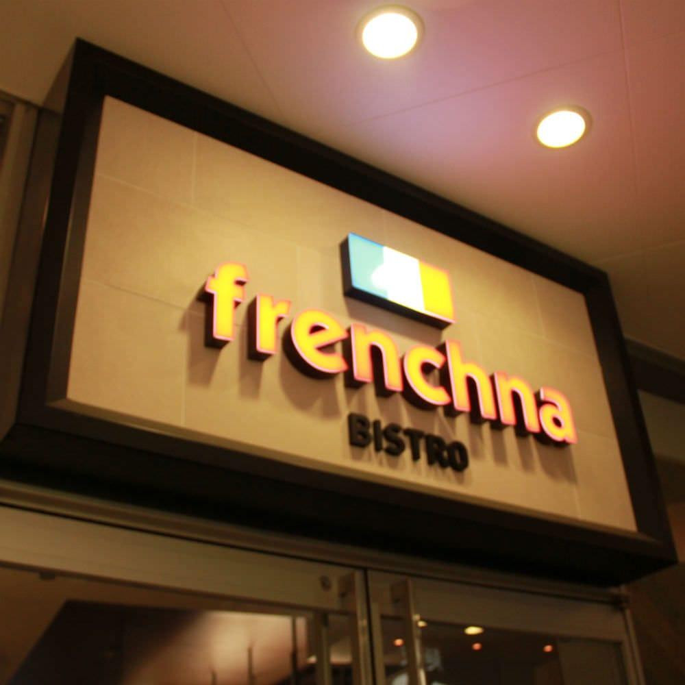 フレンチーナ 横浜 ベイ クォーター 店