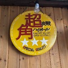 ハイボールの達人 第1号店!
