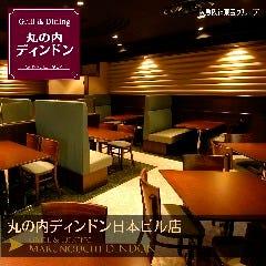 GRILL&DINING 丸の内ディンドン 新大手町ビル店