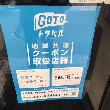 煙モウモウ 非日常 超焼鳥専門店 横浜天下鳥 草津駅前店 メニューの画像