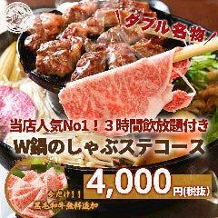 鉄板焼き&しゃぶしゃぶ専門店 しゃぶステ 日本橋店
