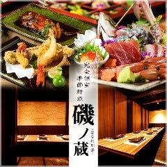 海鮮和食と個室 岩澤 町田店