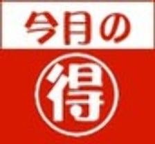 ■お手軽「膳」2000円(料理5品)
