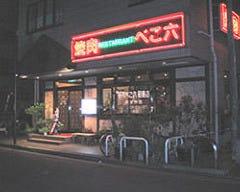 焼肉べこ六 昭島店