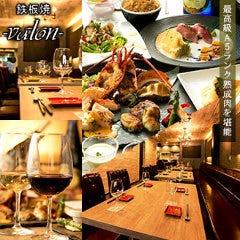 熟成肉×鉄板焼 valon ‐バロン‐