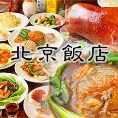 宴会個室×餃子酒場 北京飯店 秋葉原本店