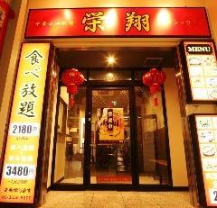 栄翔 麹町店