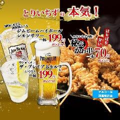 水炊き・焼鳥 とりいちず酒場 鶴見東口店