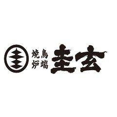 焼鳥炉端 圭玄(ケイゲン) 新百合ヶ丘店