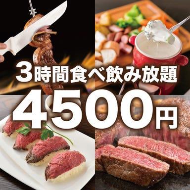 個室肉バル MEAT KITCHEN 新橋店  コースの画像