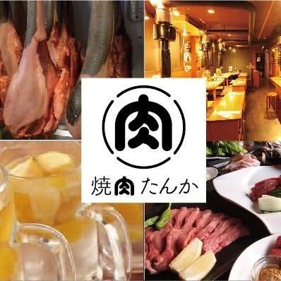 烧肉たんか 新札幌店