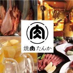 燒肉たんか 新劄幌店