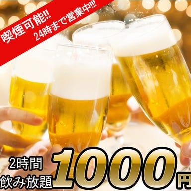 個室居酒屋 蔵之介ーKURANOSUKEー 土浦店 メニューの画像