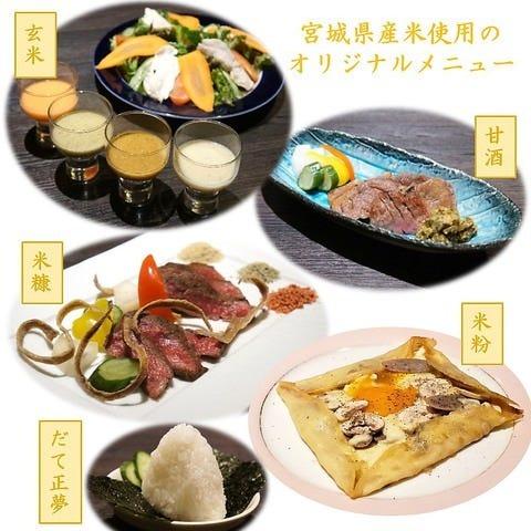 米料理と三陸海鮮料理