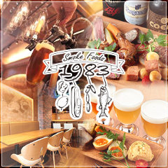 1983 ~燻製とクラフトビールのお店~ 茅ヶ崎