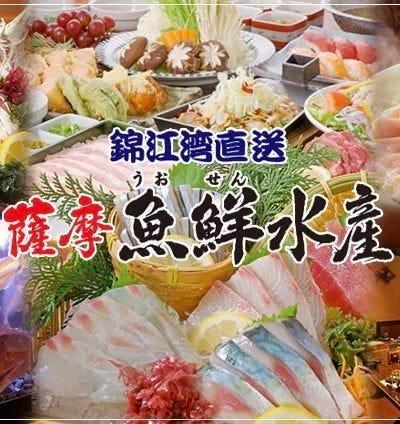 個室 薩摩魚鮮水産 八重洲中央口店