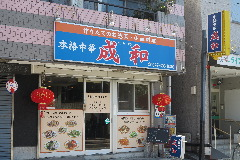 本格中華料理 成和