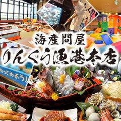 海産問屋 りんくう漁港 本店