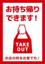 ◆テイクアウトあります◆
