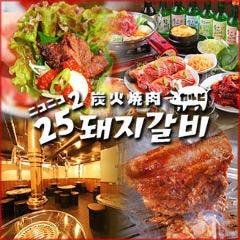 炭火焼肉 2525(ニコニコ)豚カルビ