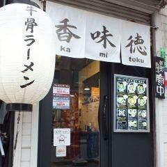 香味徳 銀座店