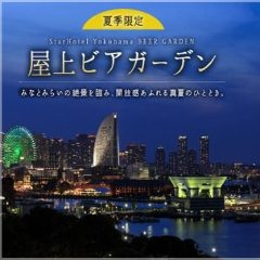 夜景が見える ビアガーデン by スターホテル横浜