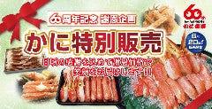 かに道楽 江坂店