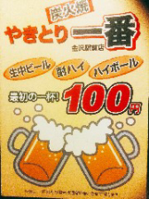 最初の一杯100円!