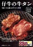 仔牛の牛タン炙り焼き