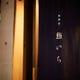 地下鉄千代田線 乃木坂駅 5番出口 徒歩7分にある西麻布の裏路地