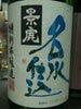 越乃影虎      [新潟県]