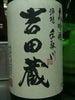 手取川     [ 石川県 ]