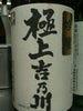 吉乃川  [新潟県]