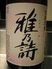 雅の詩 [兵庫県]
