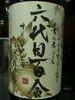六代目百合    【黒麹】