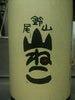 山ねこ    【白麹】