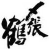 〆張鶴   [新潟県]