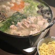≪8名様以上で幹事様無料≫3H飲み放題付!前菜から鶏白湯の鍋から締めまで大満足『スタンダードプラン』