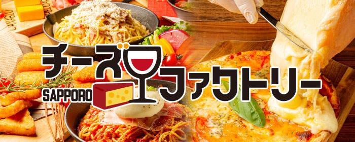 Cheese&Wine 札幌チーズファクトリー 札幌駅前店