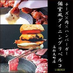 個室居酒屋 肉バル リベルコ 高松瓦町店