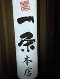 一条 奈良三条店