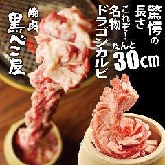 焼肉 食べ放題 黒べこ屋 西中島店