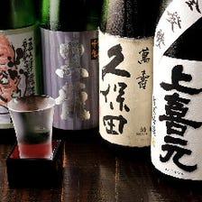 日本酒好き必見!各地銘酒を厳選入荷