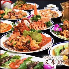 中華料理 又来軒【ゆうらいけん】 岡山駅前店