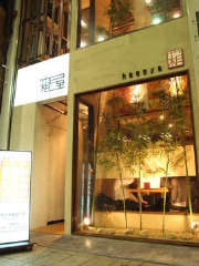 個室ダイニング 箱屋 岐阜駅前店