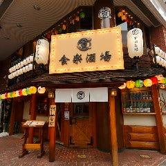 大衆居酒屋 食楽酒場 関内2号店